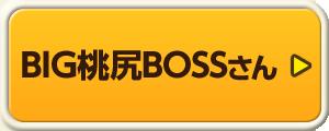BIG桃尻BOSSさん