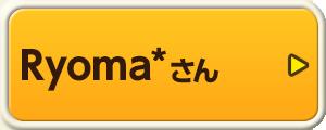 Ryomaさん