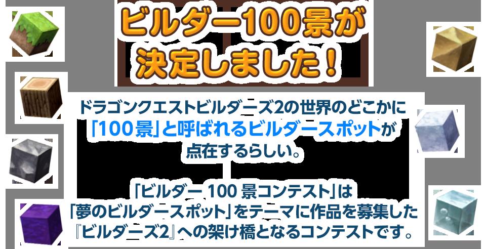 ビルダー100景が決定しました! ドラゴンクエストビルダーズ2の世界のどこかに「100景」と呼ばれるビルダースポットが点在するらしい。「ビルダー100景コンテスト」は「夢のビルダースポット」をテーマに作品を募集した『ビルダーズ2』への架け橋となるコンテストです。