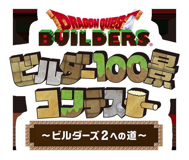 ビルダー100景コンテスト ~ビルダーズ2への道~