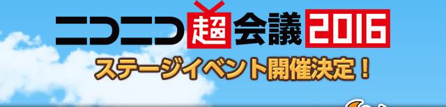 ニコニコ超会議2016 ステージイベント開催決定!