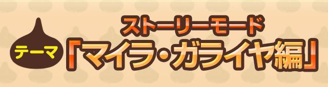ストーリーモード「マイラ・ガライヤ編」