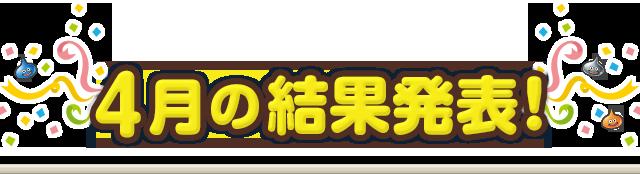 4月の結果発表!