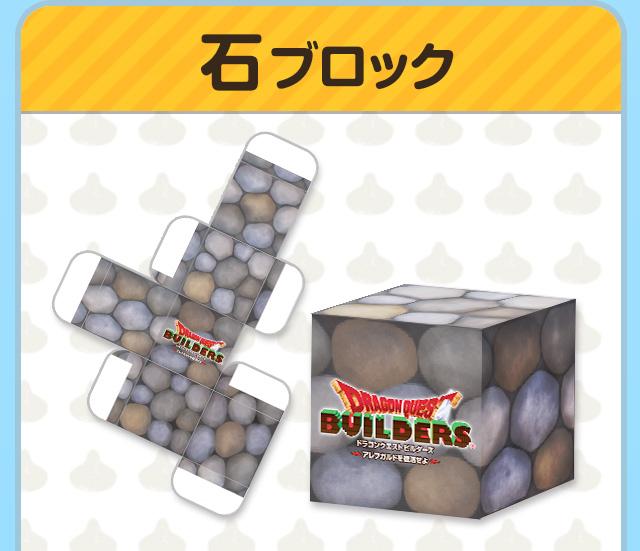 石ブロック