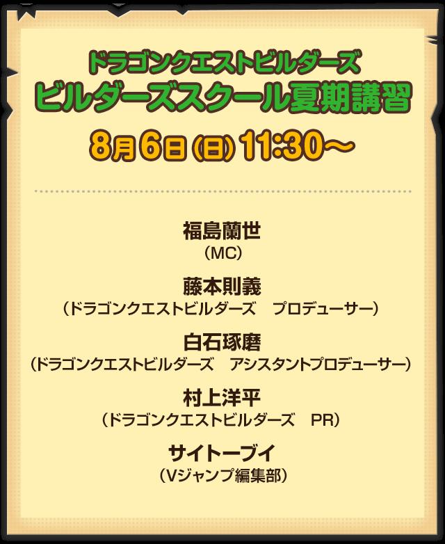 ドラゴンクエストビルダーズ ビルダーズスクール夏期講習 8月6日(日)11:30~