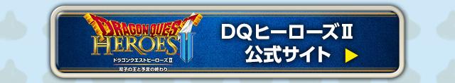 DQヒーローズⅡ 公式サイト