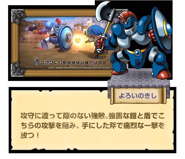 【よろいのきし】攻守に渡って隙のない強敵。強固な鎧と盾でこちらの攻撃を阻み、手にした斧で痛烈な一撃を放つ!