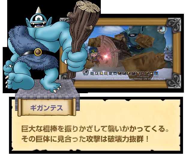 【ギガンテス】巨大な棍棒を振りかざして襲いかかってくる。その巨体に見合った攻撃は破壊力抜群!