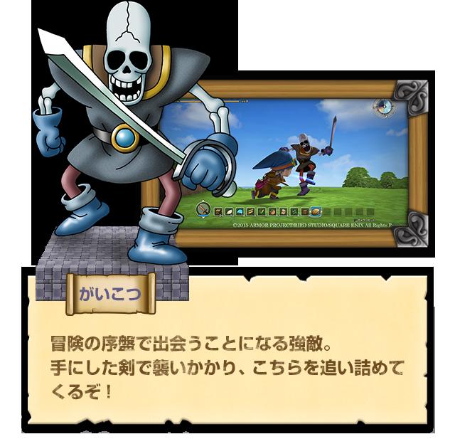 【がいこつ】冒険の序盤で出会うことになる強敵。手にした剣で襲いかかり、こちらを追い詰めてくるぞ!