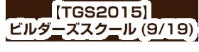 【TGS2015】ビルダーズスクール(9/19)