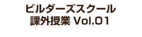 ビルダーズスクール 課外授業 Vol.01