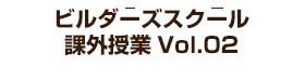 ビルダーズスクール 課外授業 Vol.02