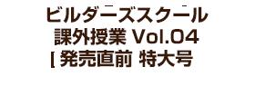 ビルダーズスクール 課外授業Vol.04 発売直前 特大号
