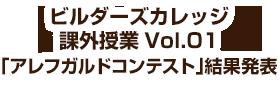 ビルダーズカレッジ 課外授業 Vol.01 「アレフガルドコンテスト」結果発表
