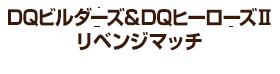 DQビルダーズ&DQヒーローズⅡ リベンジマッチ