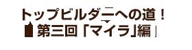 トップビルダーへの道! 第三回 「マイラ」編