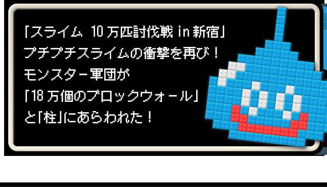 「スライム 10万匹討伐戦in新宿」プチプチスライムの衝撃を再び!モンスター軍団が「18万個のブロックウォール」と「柱」にあらわれた!