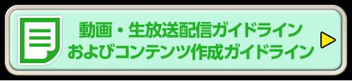 動画・生放送配信ガイドラインおよびコンテンツ作成ガイドライン