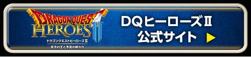 ドラゴンクエストヒーローズII 公式サイト