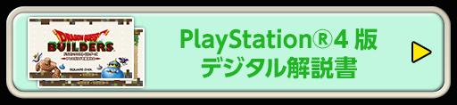 PlayStation®4版 デジタル解説書