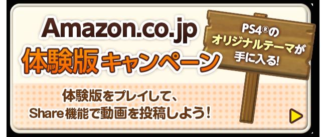 Amazon.co.jp体験版キャンペーン
