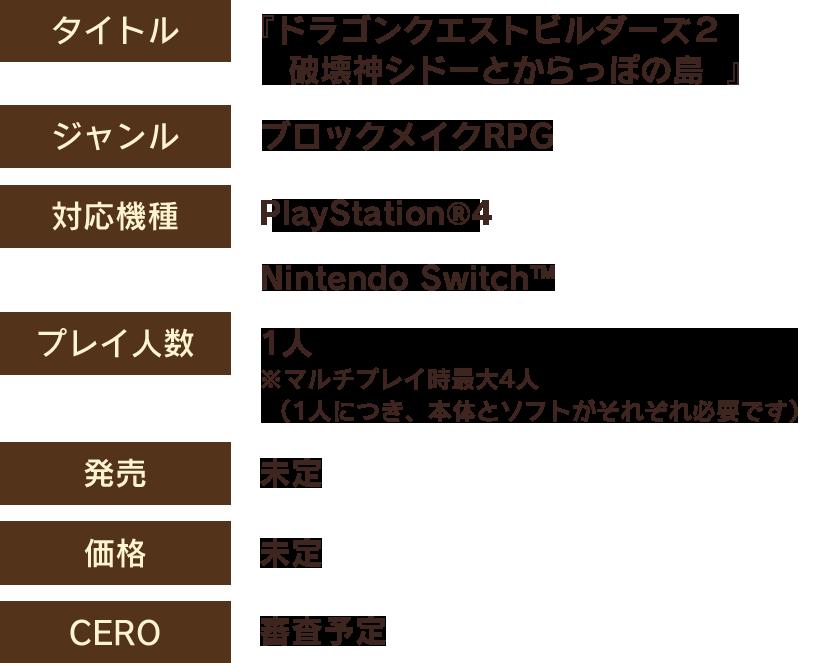 【タイトル】『ドラゴンクエストビルダーズ2 破壊神シドーとからっぽの島』 【ジャンル】ブロックメイクRPG 【対応機種】PlayStation®4 / Nintendo Switch™ 【プレイ人数】1人 ※マルチプレイ時最大4人(1人につき、本体とソフトがそれぞれ必要です) 【発売】未定 【価格】未定 【CERO】審査予定