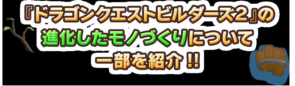『ドラゴンクエストビルダーズ2』の進化したモノづくりについて一部を紹介!!