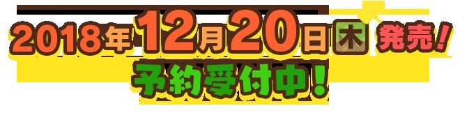 2018年12月20日(木)発売!