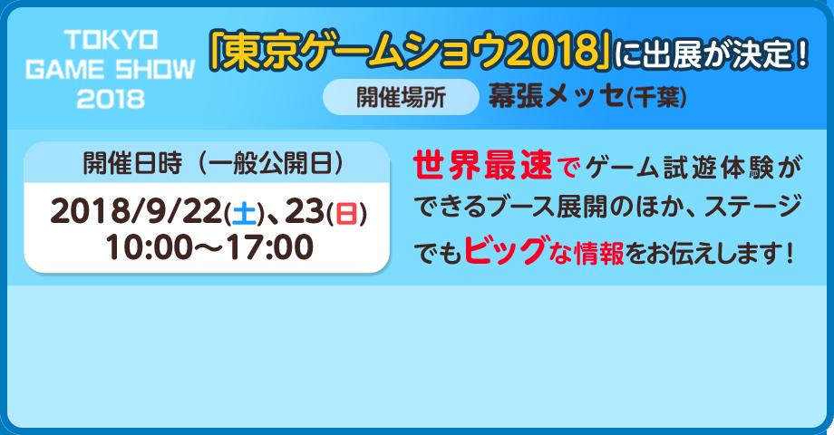 「東京ゲームショウ2018」に出展が決定!