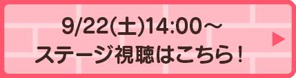 9/22(土)14:00~ ステージ視聴はこちら!