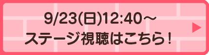 9/23(日)12:40~ ステージ視聴はこちら!
