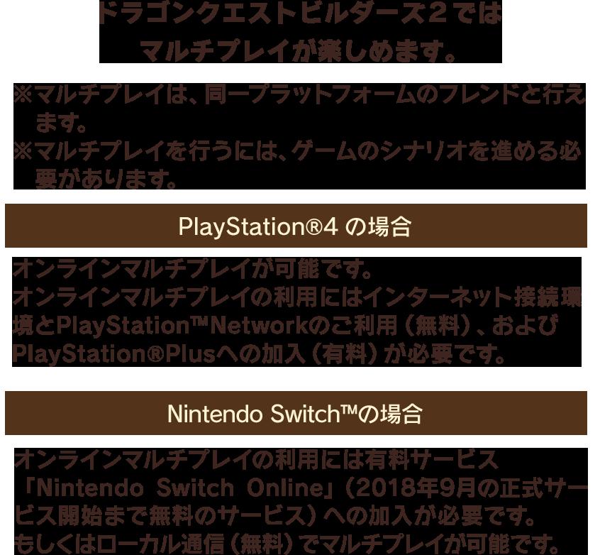 ドラゴンクエストビルダーズ2ではマルチプレイが楽しめます。 ※マルチプレイは、同一プラットフォームのフレンドと行えます。 ※マルチプレイを行うには、ゲームのシナリオを進める必要があります。