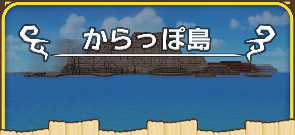 からっぽ島