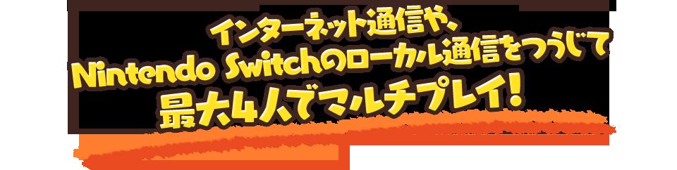 インターネット通信や、Nintendo Switchのローカル通信をつうじて最大4人でマルチプレイ!