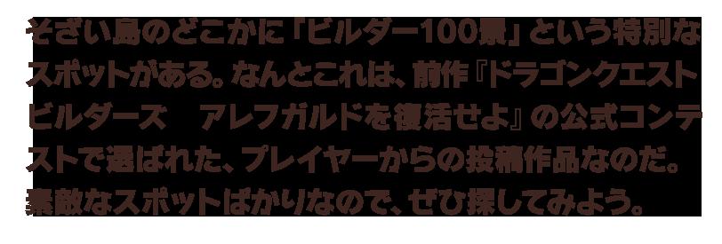 そざい島のどこかに「ビルダー100景」という特別なスポットがある。なんとこれは、前作『ドラゴンクエストビルダーズ アレフガルドを復活せよ』の公式コンテストで選ばれた、プレイヤーからの投稿作品なのだ。素敵なスポットばかりなので、ぜひ探してみよう。