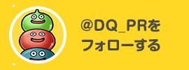 @DQ_PRをフォローする