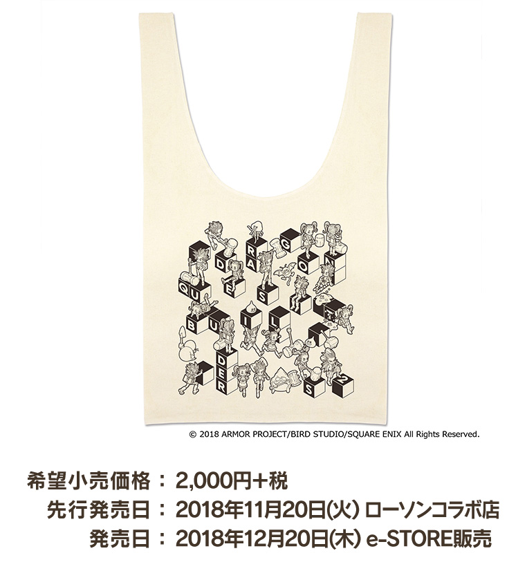 希望小売価格:2,000円+税 先行発売日:2018年11月20日(火) ローソンコラボ店 発売日:2018年12月20日(木) e-STORE販売