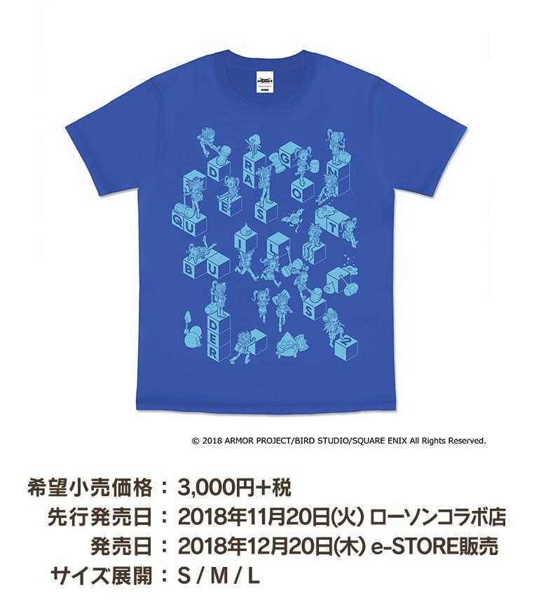 希望小売価格:3,000円+税 先行発売日:2018年11月20日(火) ローソンコラボ店 発売日:2018年12月20日(木) e-STORE販売 サイズ展開:S / M / L
