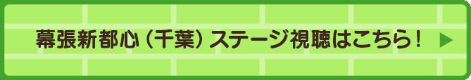 幕張副都心(千葉)ステージ視聴はこちら!