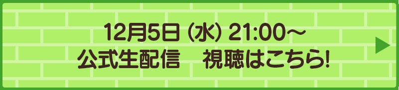 12月5日(水)21:00~ 公式生配信 視聴はこちら!