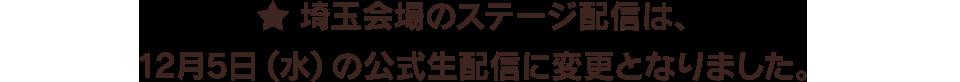 ★埼玉会場のステージ配信は、12月5日(水)の公式生配信に変更となりました。