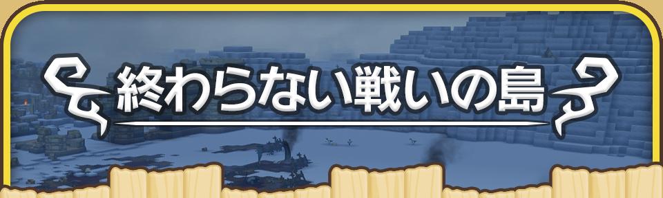 終わらない戦いの島