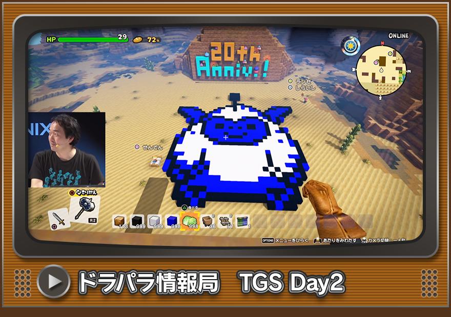 ドラパラ情報局 TGS Day2