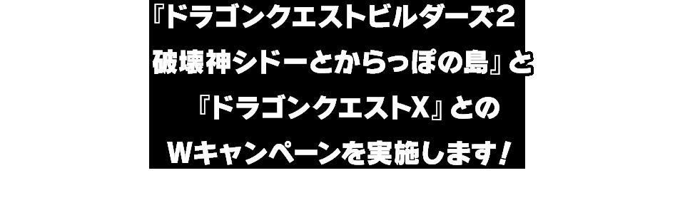 『ドラゴンクエストビルダーズ2 破壊神シドーとからっぽの島』と『ドラゴンクエストX』とのWキャンペーンを実施します!