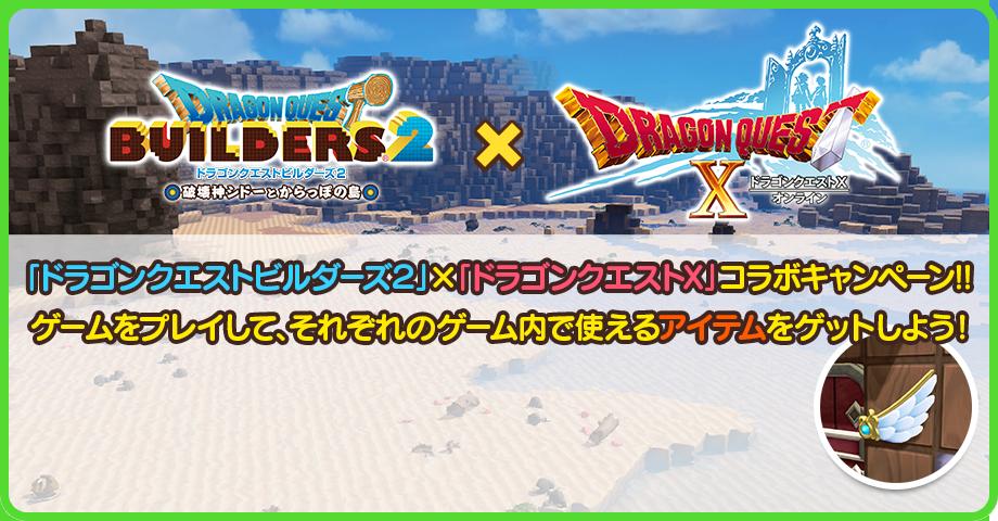 「ドラゴンクエストビルダーズ2」×「ドラゴンクエストX」コラボキャンペーン