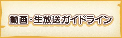 動画・生放送配信ガイドライン