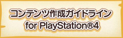 コンテンツ作成ガイドライン for PlayStation®4