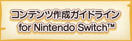 コンテンツ作成ガイドライン for Nintendo Switch™