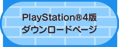 PlayStation®4版ダウンロードページ