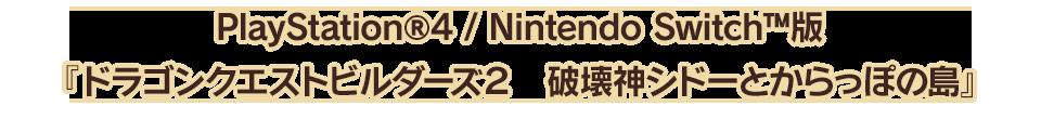 PlayStation®4 / Nintendo Switch™版『ドラゴンクエストビルダーズ2 破壊神シドーとからっぽの島』